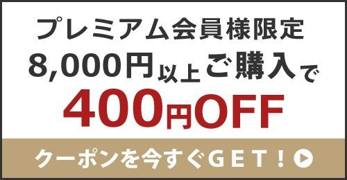 8,000円-400円OFFクーポン