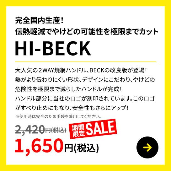HI-BECK 2,420円