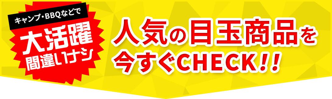 人気の目玉商品を今すぐCHECK!!