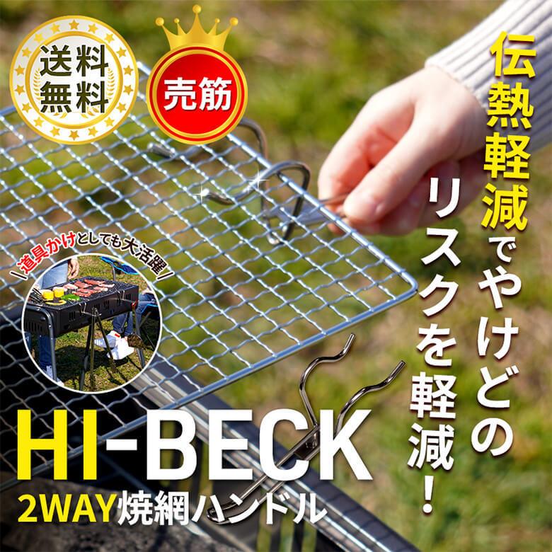 HI-BECK