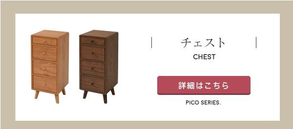 Picoシリーズ チェスト 幅30 奥行32 高さ73.5 FAP-0031