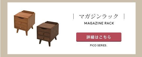 Picoシリーズ マガジンラック 幅30 奥行39 高さ41 FAP-0032