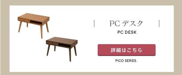 Picoシリーズ パソコンデスク 幅65 奥行40 高さ40 FAP-0033