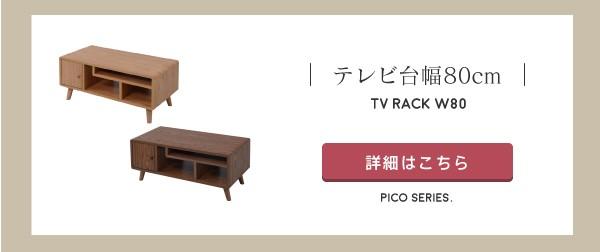Picoシリーズ テレビ台 幅80 奥行40 高さ35.5 FAP-0004