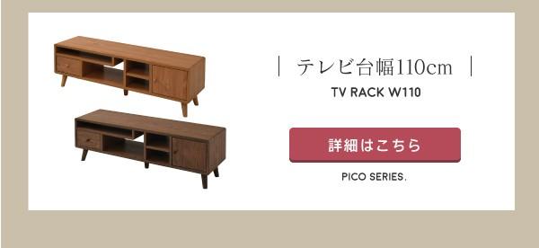 Picoシリーズ テレビ台 幅110 奥行30 高さ35.5 FAP-0034