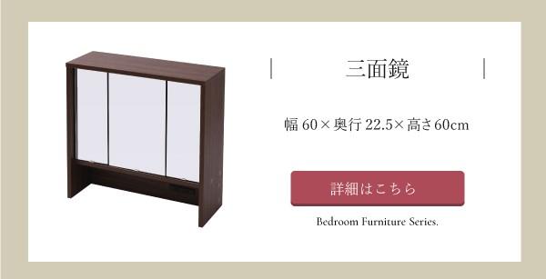 ドレッサー 鏡 ミラー 卓上 三面鏡 幅60 デスク別売 2口コンセント付き FBF-0002
