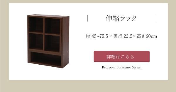 ドレッサー 卓上 伸縮ラック 幅45〜75 デスク別売 FBF-0003