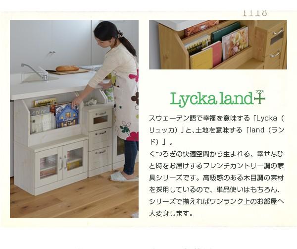 Lycka land カウンター下ブックラック FLL-0020