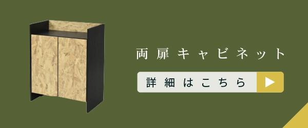 OSB キャビネット 扉付き 組み合わせ自由 幅65 奥行35 DIY素材 FOS-0003