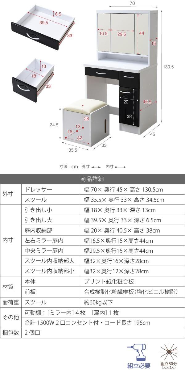 スタイリッシュシリーズ ドレッサー&スツール FR-028