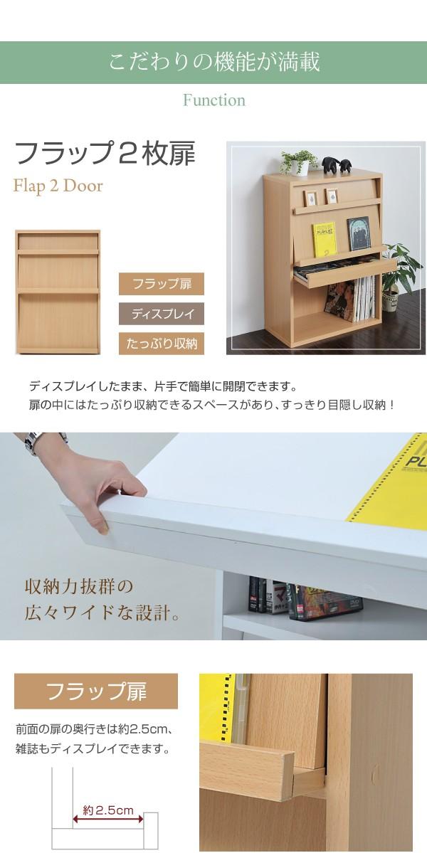 6BOXシリーズ フラップ 2枚扉 fr-045