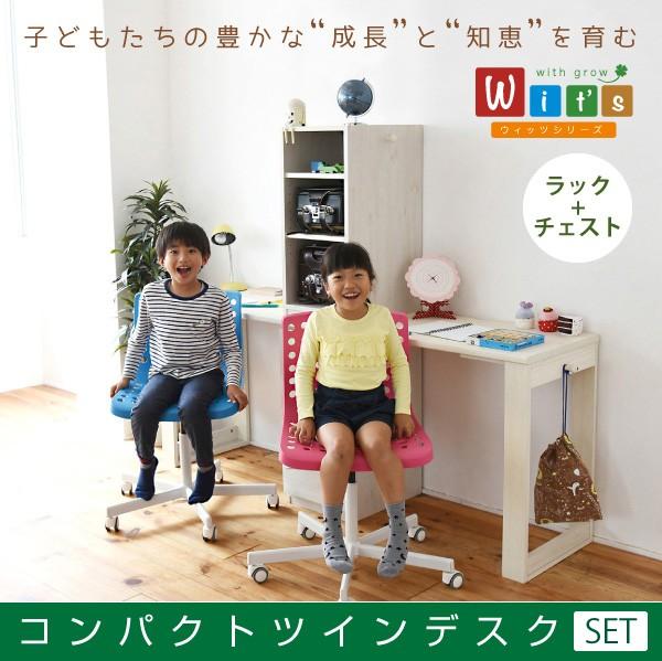 wit'sシリーズ コンパクト ツインデスク ラック & チェスト セット 2人用 FWD-0002SET