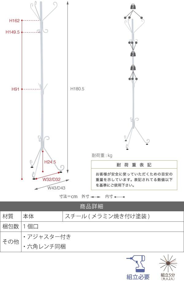 ロートアイアン シリーズ ポールハンガー アンティーク風 IRI-0053