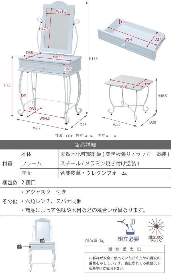 ロートアイアン シリーズ ドレッサー スツール付 アンティーク風 IRI-1005