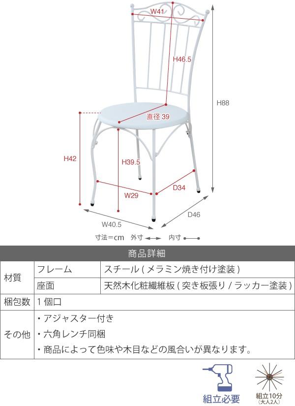 ロートアイアン シリーズ チェア アンティーク風 IRI-1020