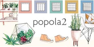 ポポラ2シリーズ