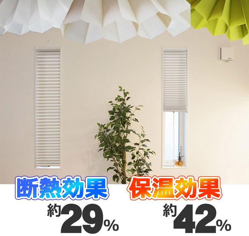 ハニカムスクリーン レギュラータイプ 小窓用