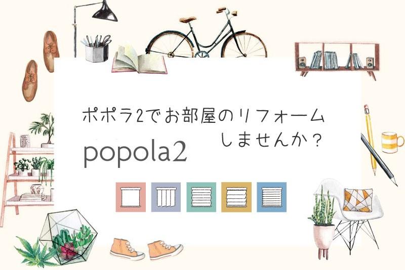 ポポラシリーズ