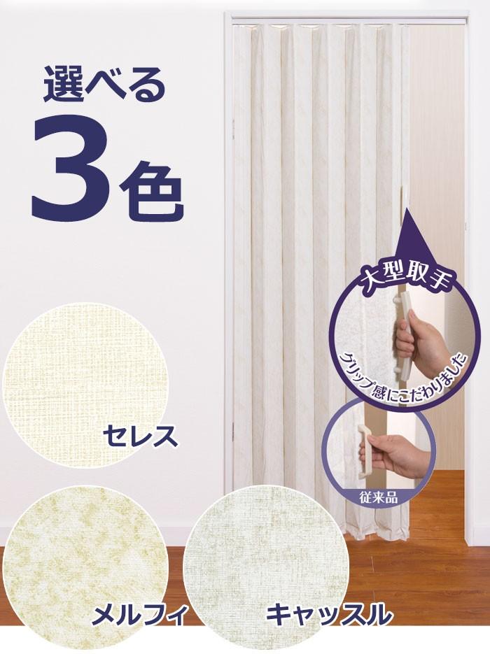 アコーディオンドア SJ-1 選べる3色
