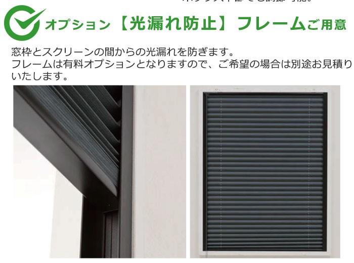 プリーツスクリーン オプション 光漏れ防止 フレーム