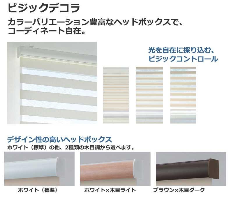 調光スクリーン製品一覧「ビジックライト」