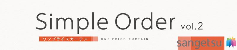 サンゲツオーダーカーテン Simple Order