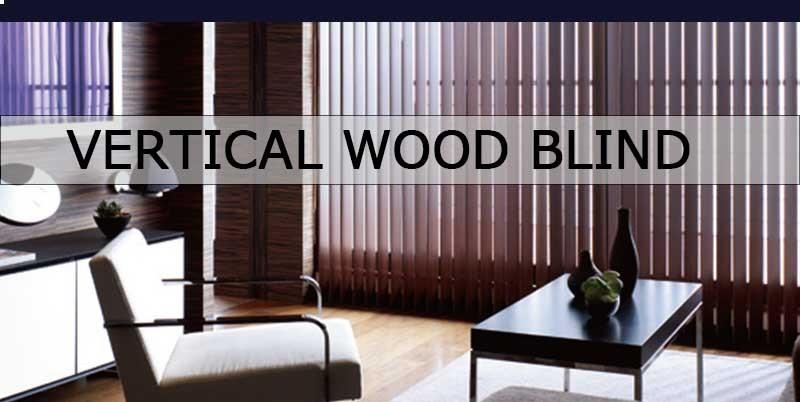 木製縦型ブラインド