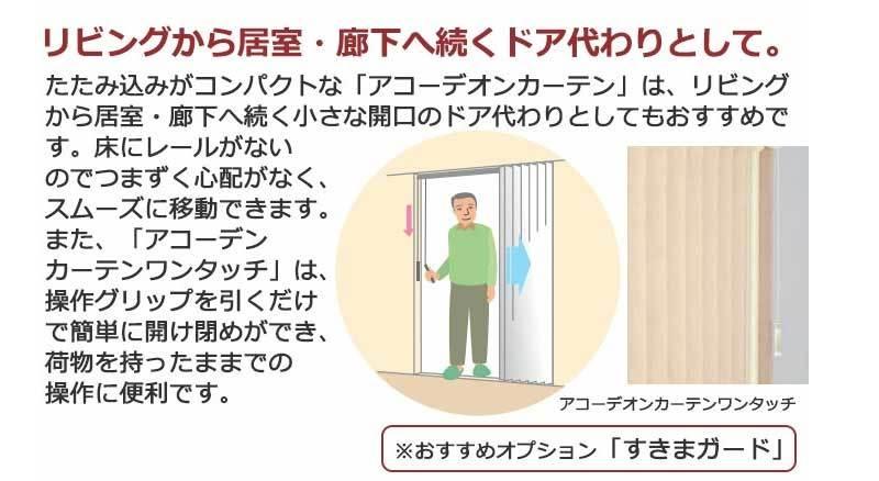 ドア代わりとして使えるアコーディオンカーテン