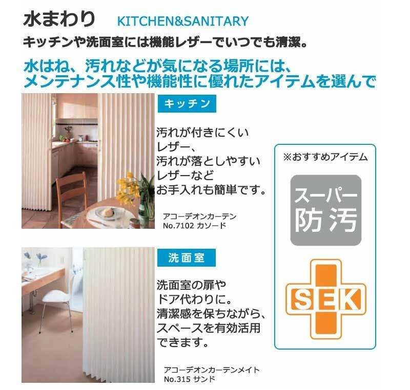 キッチンや洗面室には拭けるアコーディオンカーテン