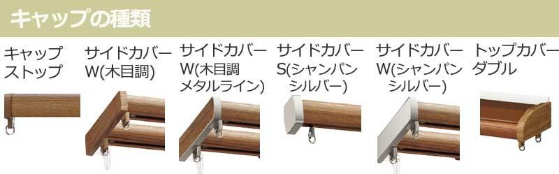 カーテンレールの製品一覧