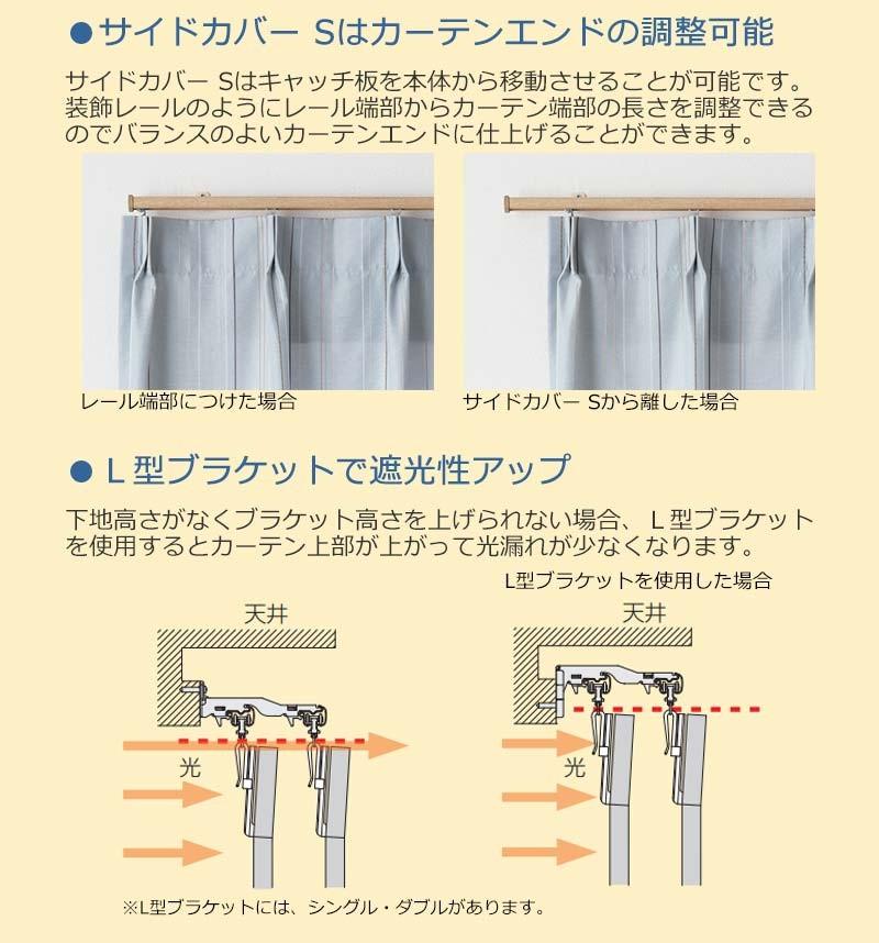 エンドランナー調節可能