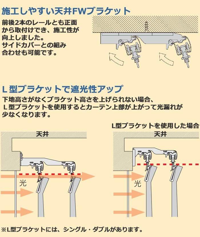 施工しやすい天井FWブラケット