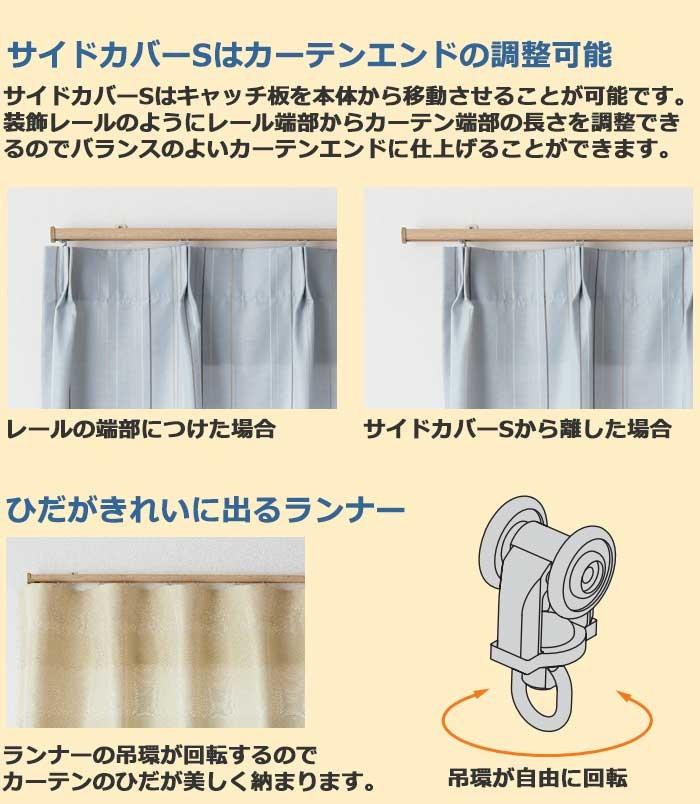 カーテン端部の長さを調整可能