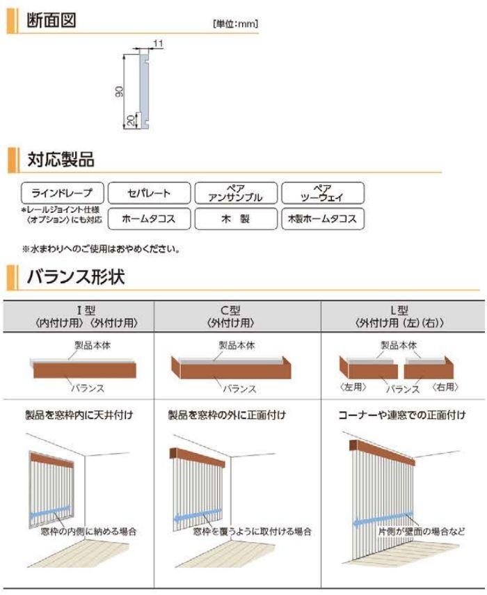 オプション バランス 対応 形状 断面図