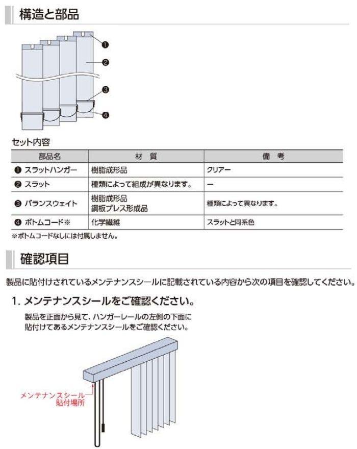 構造 部品 セット内容 メンテナンスシール