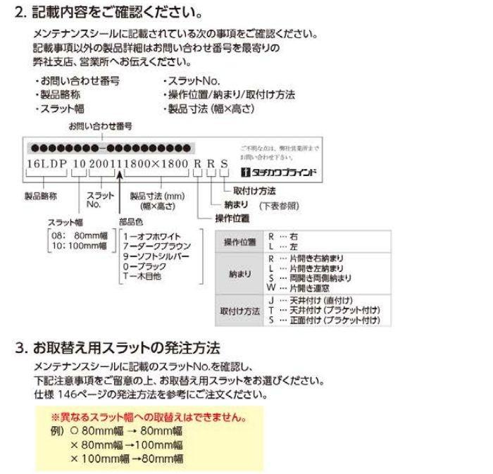 メンテナンスシール 情報 交換生地 取替え用スラット