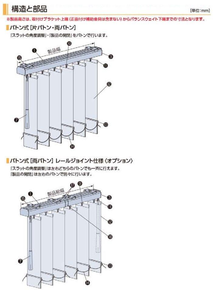 構造 部品 バトン式 両バトン 図