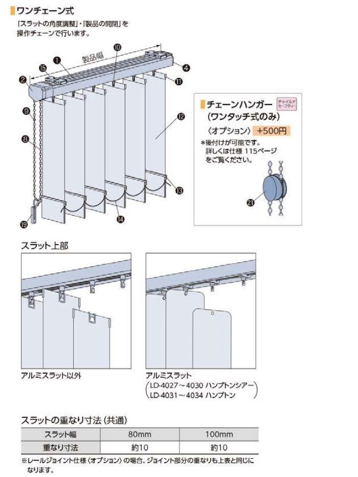 構造 部品 ワンチェーン式 重なり サイズ