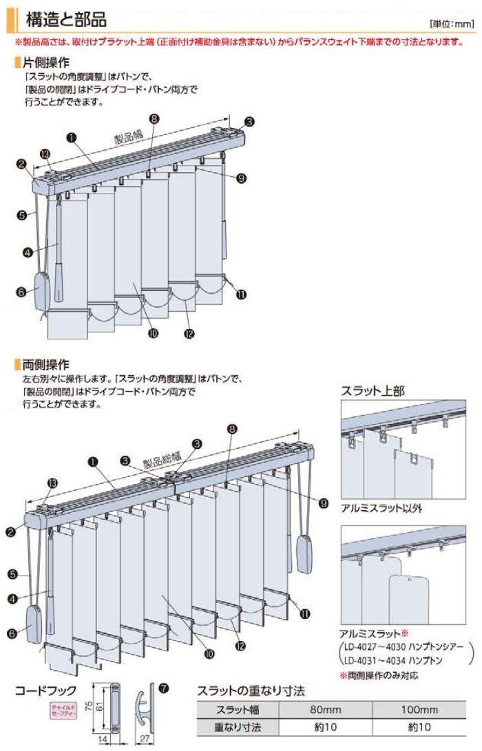 構造 部品 図 片側操作 両側操作