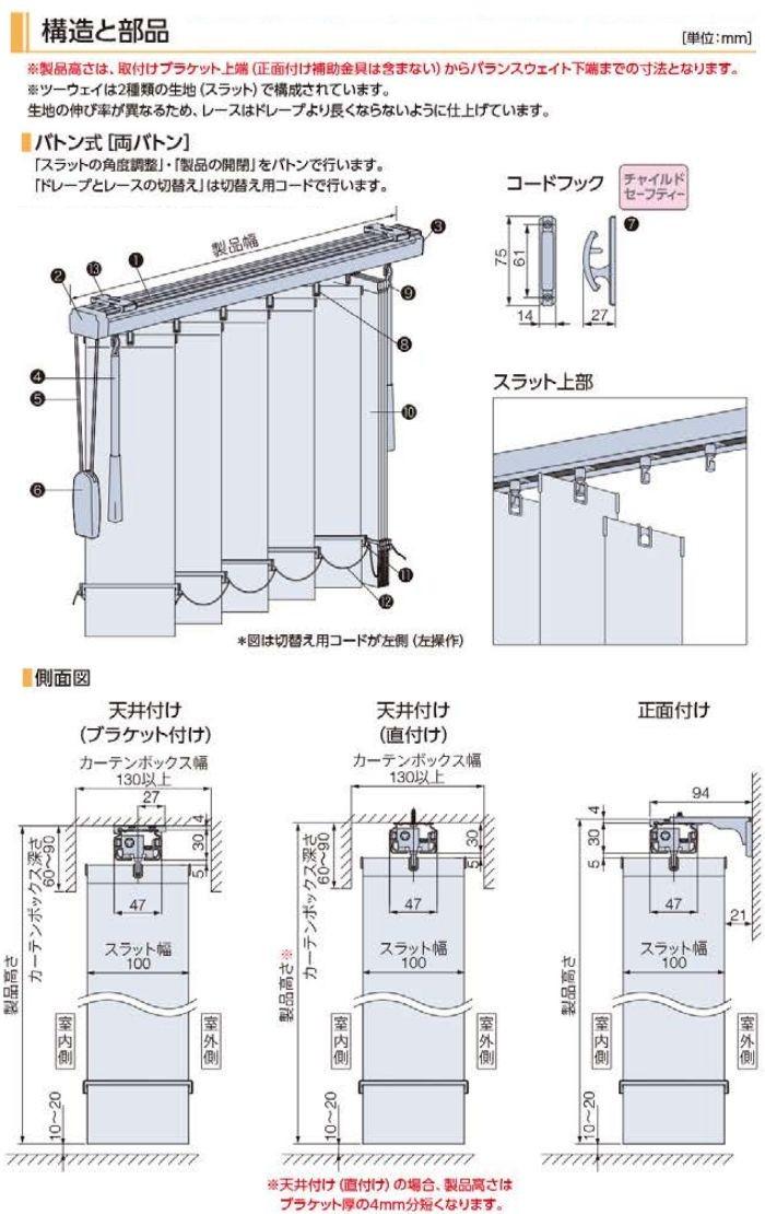 構造 部品 バトン式 両バトン 側面図 サイズ 天井付け 直付け 正面付け