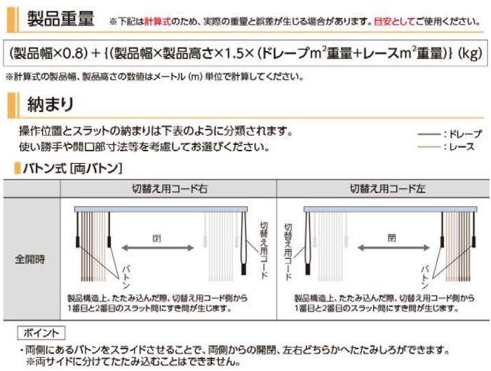 納まり バトン式 両バトン 図 重量