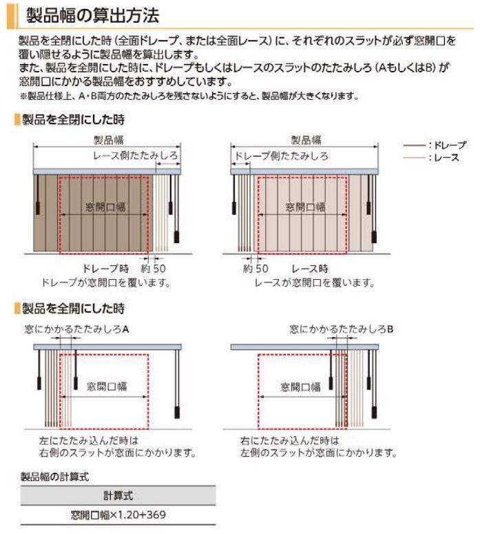 製品幅 計算 たたみ代 窓 覆う