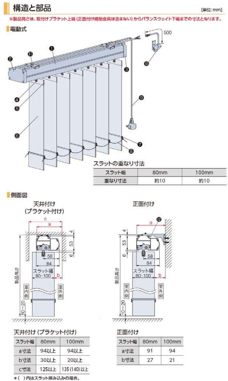 構造 部品 電動式 側面図 サイズ 天井付け 正面付け