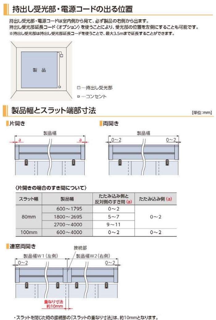 持出し受光部 電源コード 位置 製品幅 図 すき間