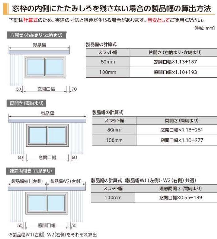 たたみ代残さない 片開き 両開き 連窓 製品幅 計算