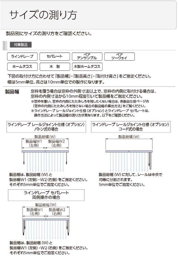 サイズ 測り方 ラインドレープ 図 製品幅