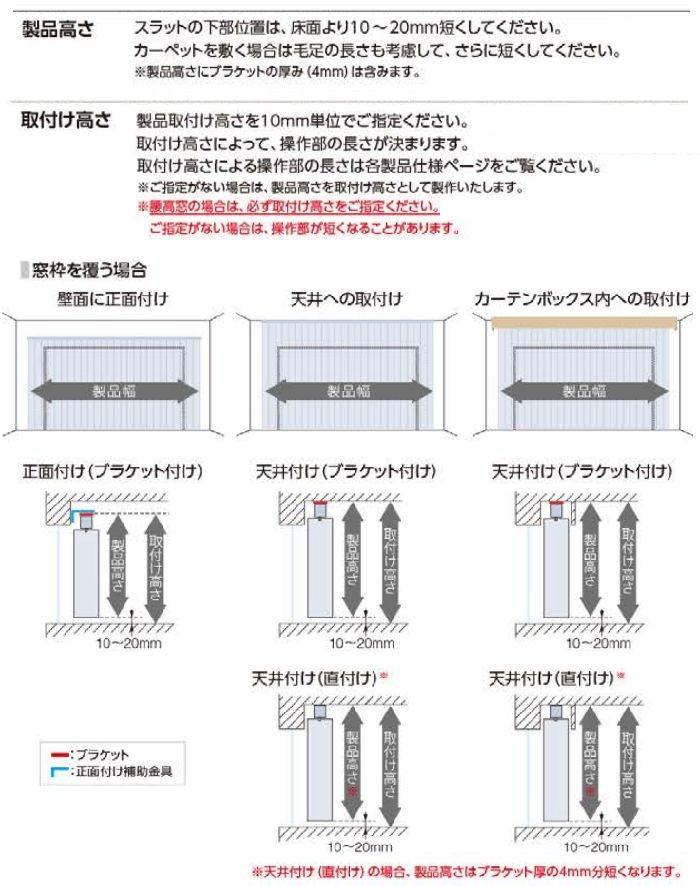 サイズ 測り方 ラインドレープ 図 製品高さ 取り付け高さ 窓枠を覆う カーテンボックス