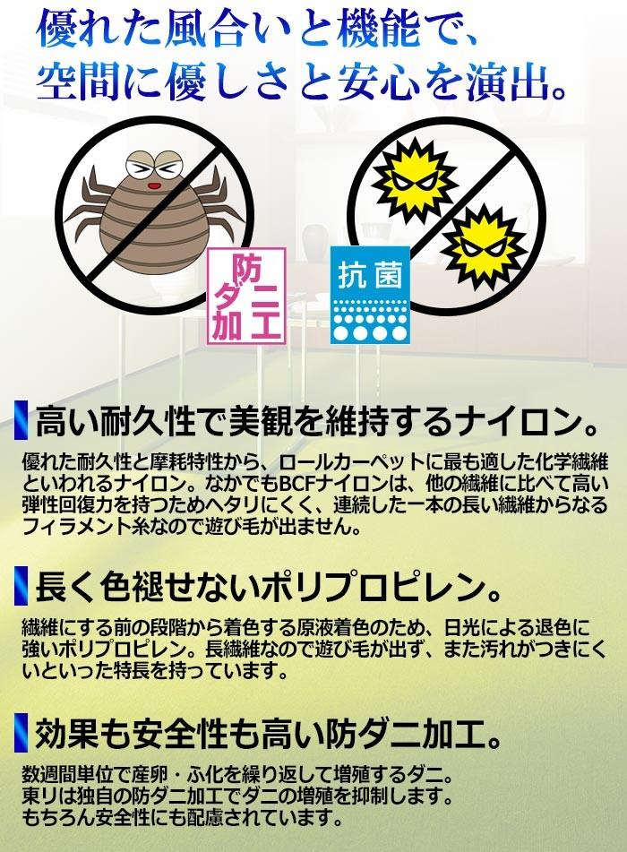 防ダニ・抗菌カーペット