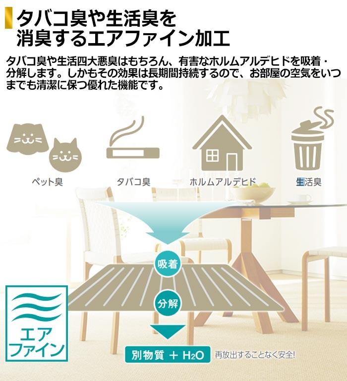 消臭効果のカーペット