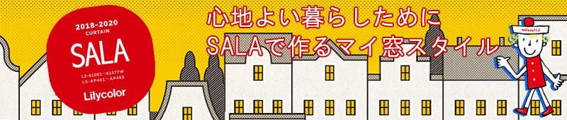 リリカラ オーダーカーテン SALA